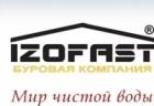 Буровая Компания IZOFAST - специализируется на бурении и ремонте скважин для хозяйственно-питьевого и технического водоснабжения
