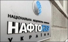 Naftogaz proposes the state to change the way to support the company in 2016